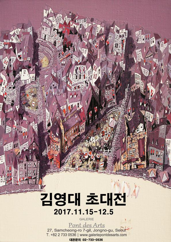 김영대.png