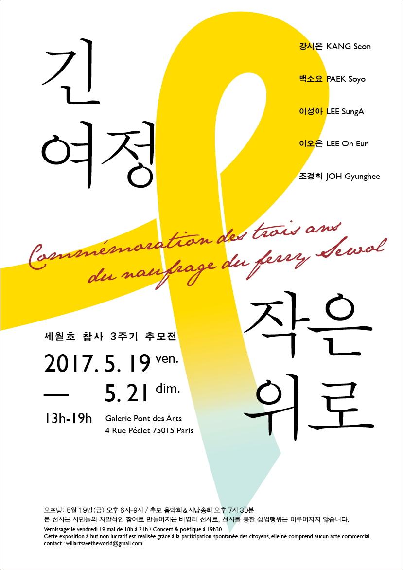 세월호 최종 수정.jpg